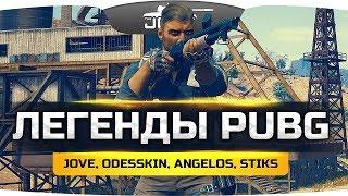 ЛЕГЕНДАРНЫЙ СОСТАВ PUBG ● Jove, Angelos, Stiks, Odesskin