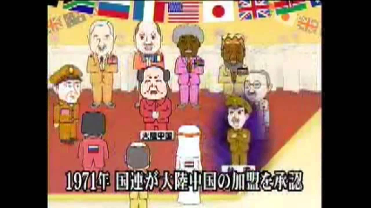 台湾の歴史 - YouTube