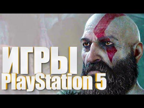 Во что можно будет сыграть на PlayStation 5: TOP-10 эксклюзивов