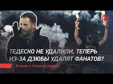 Тедеско не удалили, теперь из-за Дзюбы удалят фанатов? Егоров и Зеленов спорят