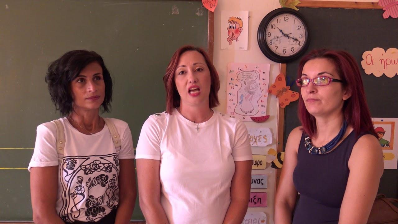 Έναρξη σχολικής χρονιάς στο 1ο και στο 8ο Δημοτικό Σχολείο Τρίπολης