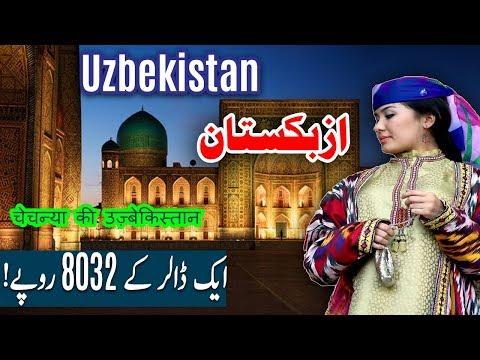 travel to Uzbekistan | Full History Documentary About Uzbekistan Urdu | Spider Tv | ازبکستان کی سیر
