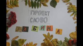"""Слово """"Рябина"""""""