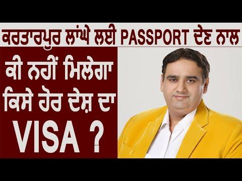 Vinay Hari से सुनिए क्या सच में Pakistan के Visa के बाद नहीं मिलता Canada और US का Visa ?