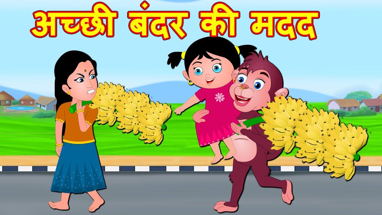 अच्छी बंदर की मदद Acchi Bandar| Hindi Kahaniya | Hindi Story - Hindi moral stories - Bedtime Stories