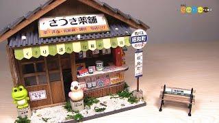Billy Miniature Japanese Drugstore Kit ミニチュアキット昭和の薬屋さん作り