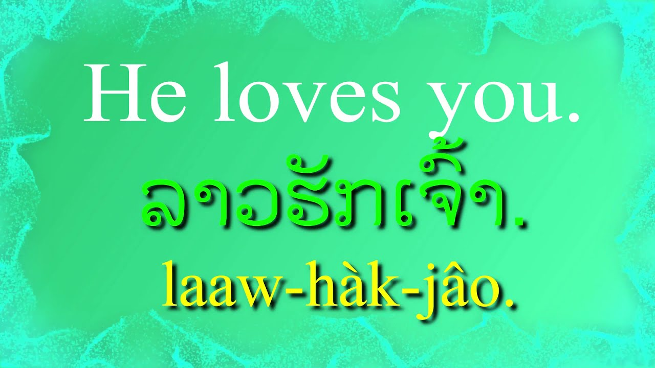 how to say i love you in laotian