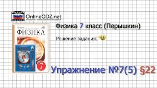 Упражнение №7(5) § 22. Плотность вещества - Физика 7 класс (Перышкин)