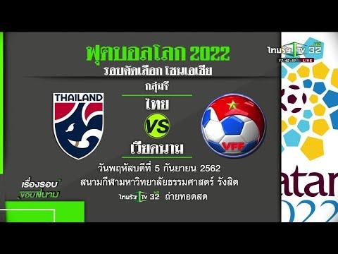 ส.บอล หารือแนวทางเสนอเจ้าภาพบอลโลก 2034 | 19-08-62 | เรื่องรอบขอบสนาม
