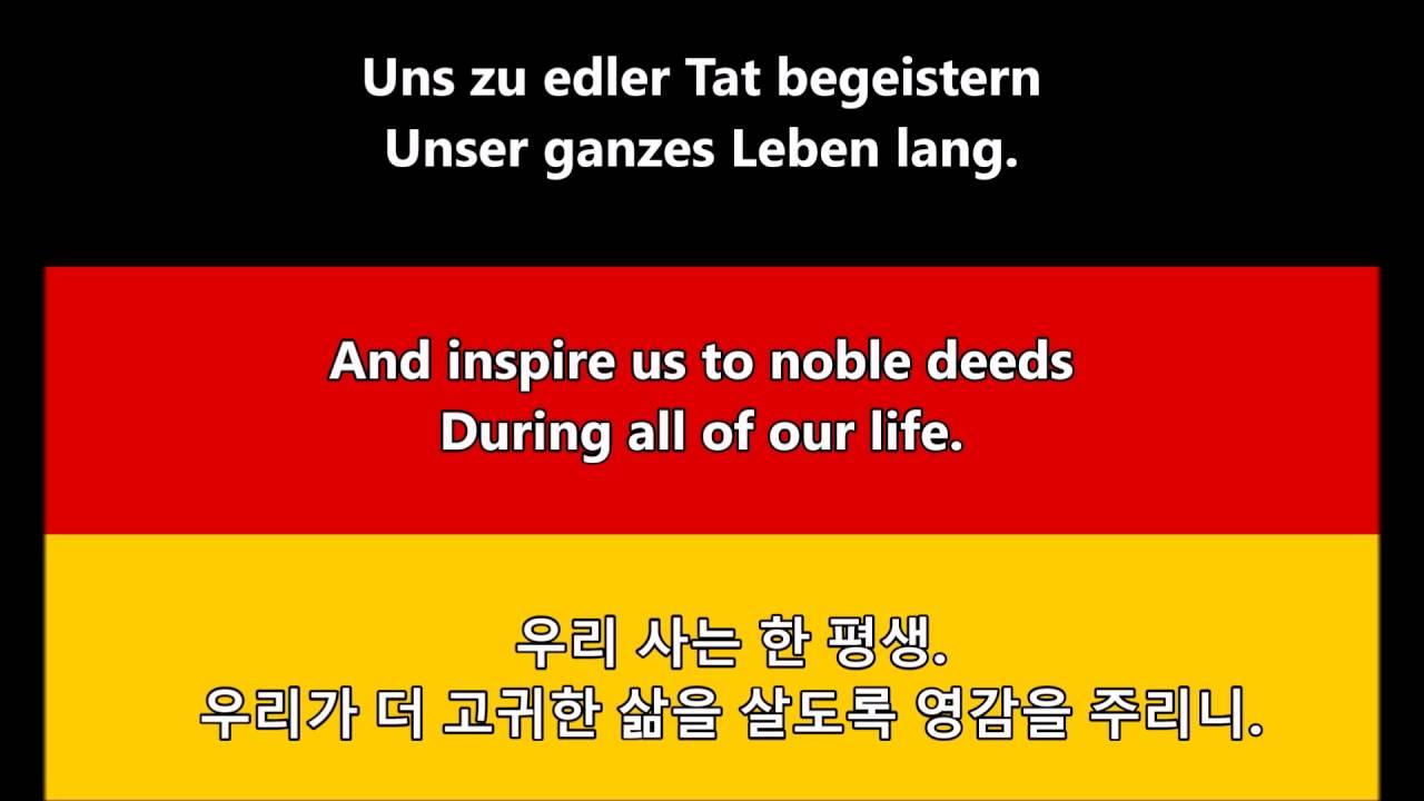 National Anthem Of Germany (DE/EN/KR