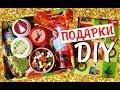 DIY ИДЕИ ПОДАРКОВ НА НОВЫЙ ГОД своими руками на бюджете 2019 🎄 Новогодний DIY на русском