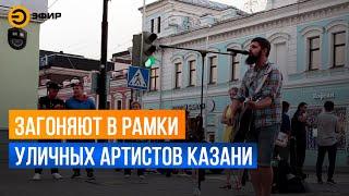 В мэрии Казани заявили, что выступления уличных артистов будет ограничено