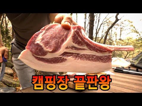 이 고기와 그릴이면 올해 캠핑장 바베큐 끝판왕 핵인싸 됩니다 / Korean black jeju pork bbq Camping