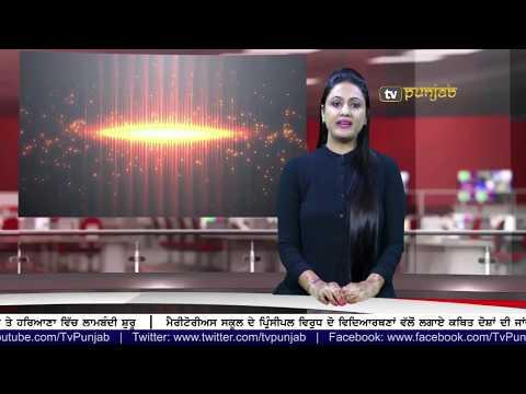 Punjabi NEWS  11 November 2017  TV Punjab