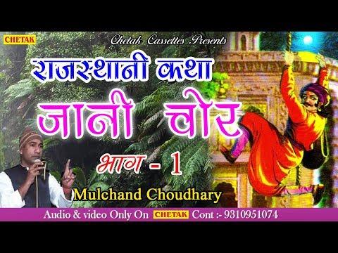 राजस्थानी कथा ॥ जानी चोर Vol 1  ॥ मूलचंद चौधरी  ॥ Rajasthani Katha || Jani Chor  Vol 1