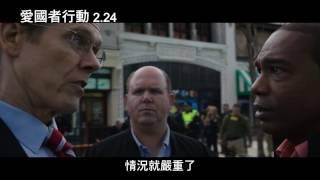 【愛國者行動】電影精彩版預告 2/24上映