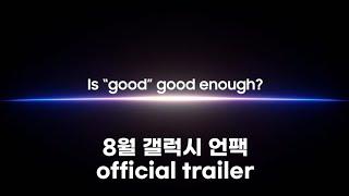 8월 갤럭시 언팩 official trailer