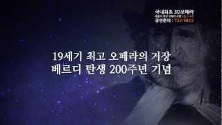 IAM 오페라 갈라쇼 2013_IAM Opera Gala 2013_TV SPOT!!!