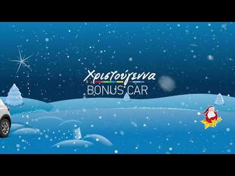Αισιοδοξία, χαρά και 3 αυτοκίνητα δώρο από τα SYN.KA, αυτά τα Χριστούγεννα