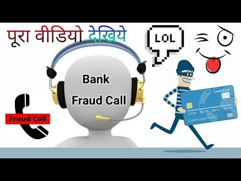 Very Funny Bank Fraud Call In Hindi Audio Recording Please Watch Full Video