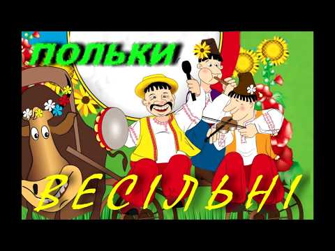 Весільні польки .Українські весільні польки. Весільна музика. Ukrainian wedding poles.