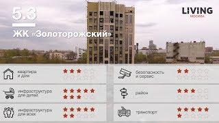ЖК «Золоторожский» обзор Тайного Покупателя. Новостройки Москвы
