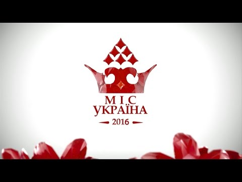Финал Мисс Украина 2016