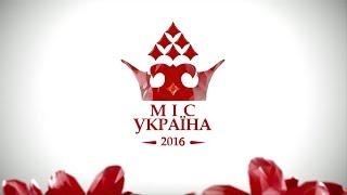 Финал Мисс Украина 2016(2 сентября В Киеве на сцене Октябрьского дворца состоялся Финал 26-го конкурса «Мисс Украина 2016». Обладатель..., 2016-10-16T10:15:31.000Z)