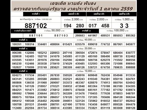 ตรวจหวย 1/10/59 ตรวจสลากกินแบ่งรัฐบาล วันที่ 1 ตุลาคม 2559