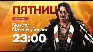 """""""Мачете"""" два фильма подряд в пятницу 12 августа в 23:30 на РЕН ТВ"""