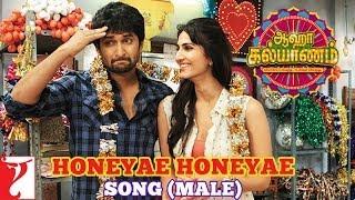 Tamil(தமிழ்): Honeyae Honeyae - Song | Aaha Kalyanam