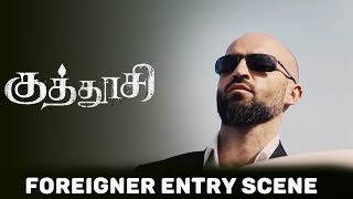Kuthoosi - Foreigner Entry Scene | Dileepan | Yogi Babu | Amala Rose Kurian