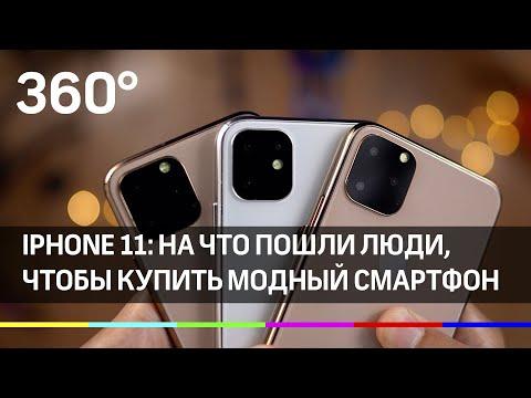 IPhone 11: на что пошли люди, чтобы купить модный смартфон