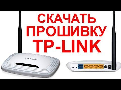 Скачать прошивку роутера TP LINK прошивка на маршрутизатор ТП ЛИНК