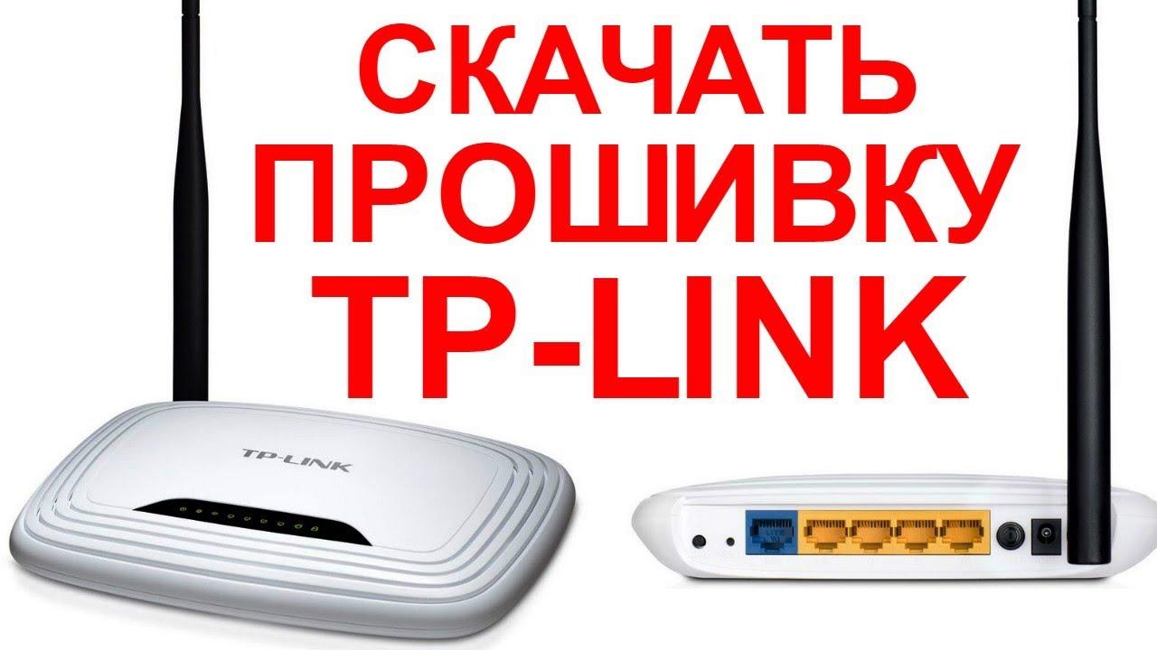 Скачать прошивку роутера TP LINK прошивка на маршрутизатор ...