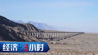 《经济半小时》穿越无人区的格库铁路 20200603 | CCTV财经