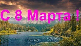 Поздравляю с 8 Марта!(Поздравления с 8 Марта! ~ http://www.Cerdca.com/2016/03/luchshie-pozdravlenija-s-8-marta.html ПОДПИШИСЬ ПО EMAIL: ..., 2016-03-05T00:35:09.000Z)