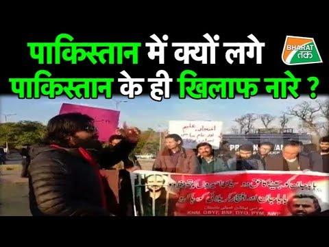 पाकिस्तानी सरकार के जुल्म के खिलाफ लगे नारे !| Bharat Tak