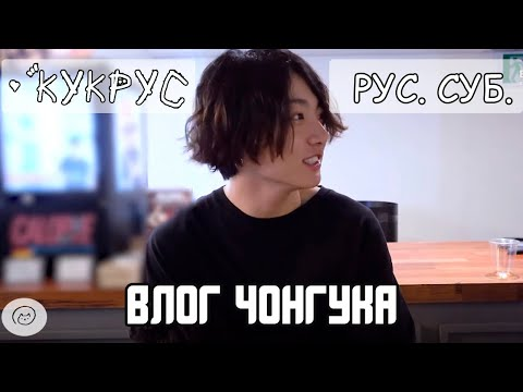 [ENG SUB] [РУС СУБ] VLOG JK 'Чонгук в спортзале' (русские субтитры) BTS Jeon Jungkook rus sub