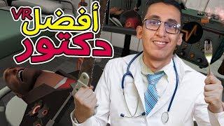 أفضل دكتور مر على البشرية | Surgeon Simulator VR