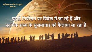 """Hindi Christian Documentary """"वह जिसका हर चीज़ पर प्रभुत्व है"""" क्लिप - यहूदी निर्वासन पर विदेश में जा रहे हैं और स्वर्गिक राज्य के सुसमाचार को फैलाया जा रहा है"""