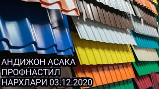 АНДИЖОН АСАКА ТУНИКА ФОН ПРОФНАСТИЛ НАРХЛАРИ 03.12.2020