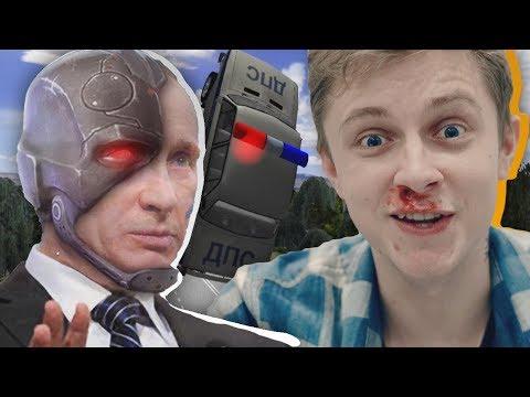 Видео Игра симулятор гаишника играть онлайн