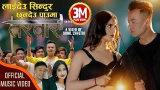 FALAM PITE TARBAR by Bhagirath Chalaune & Sunita Budha Chhetri | Ft. Aashir & Losina| New Lok Dohori