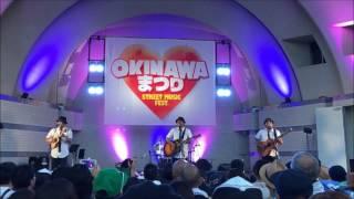 きいやま商店「離れてても家族」OKINAWAまつり2017ライブ