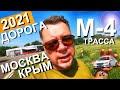 ГЛАВНЫЕ ПРОБЛЕМЫ трассы М 4 Дон в 2021 году Дорога Москва Крым Платная трасса на ЮГ Капитан Крым mp3