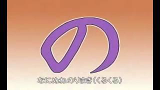 日本語 子供の歌 あいうえおしいな thumbnail
