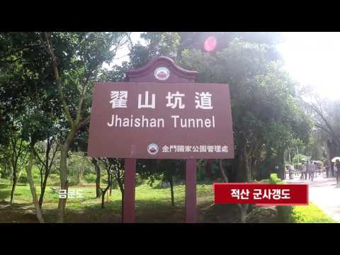 금문도 여행 관광지 영상