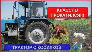 Синий трактор с роторной косилкой!!! Привет!