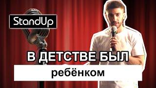 Стендап Руслан Обейченко Не матерился при родителях